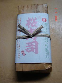 090307桜寿司1.JPG
