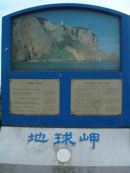 090913地球岬1.JPG