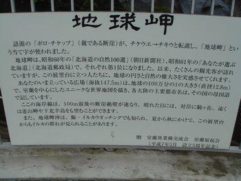 090913地球岬7.JPG