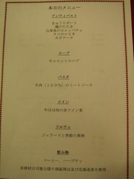 090914夕食メニュー.JPG