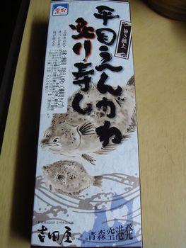 090122平目えんがわ炙り寿司.JPG