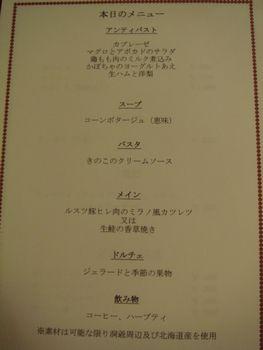 090913夕食メニュー.JPG